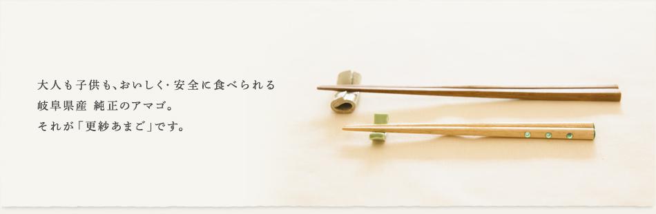 大人も子供も、おいしく・安全に食べられる岐阜県産 純正のアマゴ。それが「更紗あまご」です。